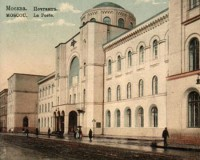 General Post offfice, Moscow, early 20th century