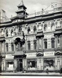 Perlov Tea House, photographed in the 1960th