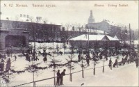 Skating rink on Chistye Prudy, 1910